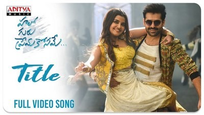 Hello Guru Prema Kosame Title song translation