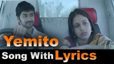 Yemito Ivvale Song With Lyrics Andala Rakshasi Songs